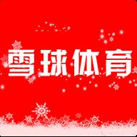 雪球体育 V1.2.0 安卓版