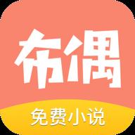 布偶免费小说 V1.0.0 安卓版