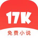 17K免费小说 V6.2.1 安卓版