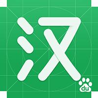 百度汉语 V2.7.2 安卓版