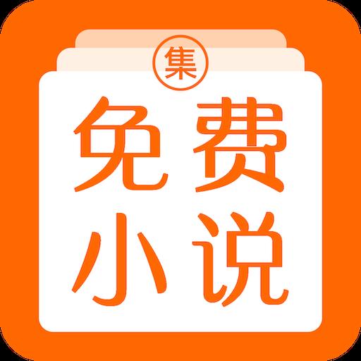 免费小说集 V1.0.1 安卓版