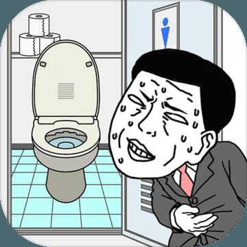 抖音找厕所游戏 V1.0 苹果版