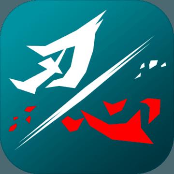 刃心 V1.0 苹果版