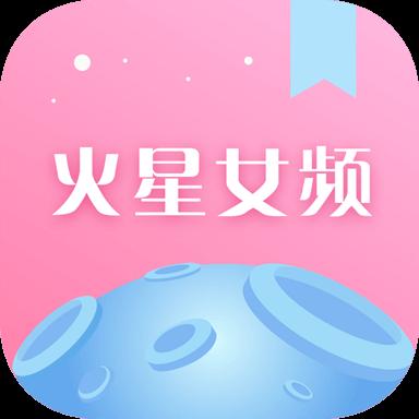 火星女频 V2.3.0 安卓版