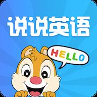 说说英语 V1.7.3 安卓版