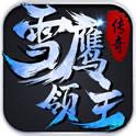 雪鹰领主 V1.0.6.1034 安卓版