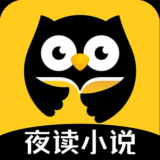 夜读小说阁 V4.1 安卓版