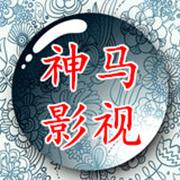 神马影视永久地址 V2.2.0 最新版