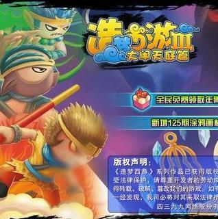 小涛造梦西游3逆天辅助 V2.3 免费版