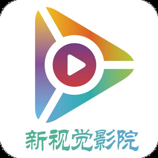 新视觉影院 V1.0 安卓版
