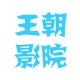 王朝影院 V1.0.0 安卓版
