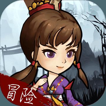 江湖大冒险 V1.0.0.9 安卓版