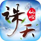 诛天仙域 V2.8 安卓版