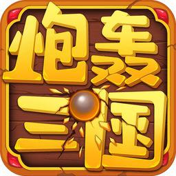 炮轰三国 V1.0 苹果版