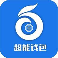 超能钱包 V1.2 安卓版