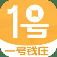 一号钱庄 V1.0.2 安卓版