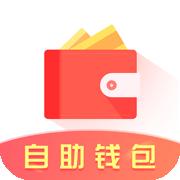 自助钱包 V1.0.3 安卓版