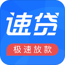 新速贷 V4.3.4 安卓版