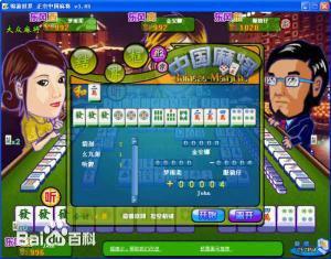 中国麻将 13张街机移植麻将 汉化版