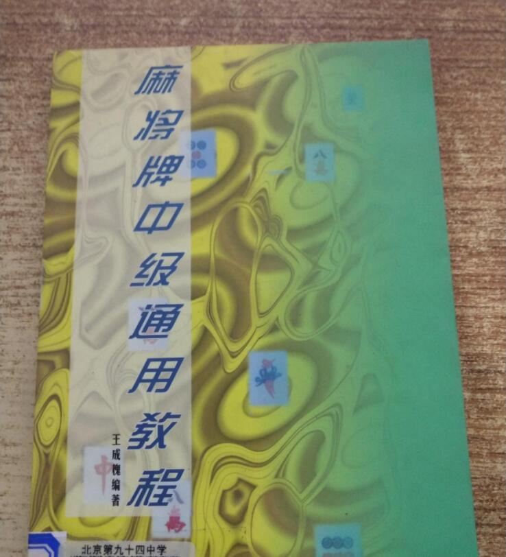 《麻将牌中级通用教程》PDF电子书