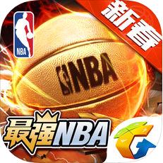 最强NBA V1.15.261.162 苹果版