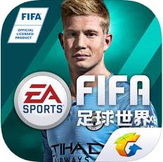 FIFA足球世界 V4.1.03 电脑版