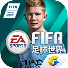 FIFA足球世界 V4.1.02 苹果版