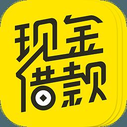 现金借款 V2.6.1 安卓版