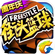 街头篮球 V2.6.0.0 苹果版
