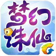 梦幻诛仙 V1.7.1 苹果版
