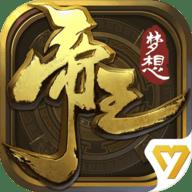 梦想帝王 V1.0.26 苹果版