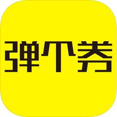 弹个券 V1.0 苹果版