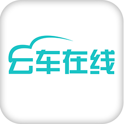 云车在线 V1.5 安卓版