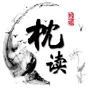 枕读小说 V1.5 官方版