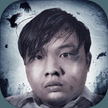 迷雾逃生 V1.3.1 破解版