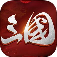 武将三国 V1.0 苹果版