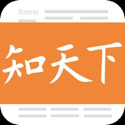 知天下 V1.5.6 安卓版
