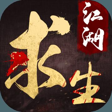 江湖求生 V1.0 安卓版