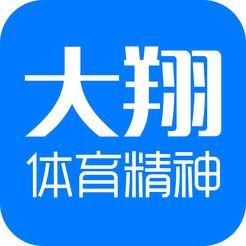 大翔体育 V1.2 苹果版