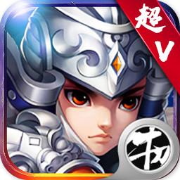 梦幻三国 V1.0 超V版