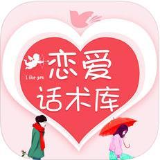 恋爱话术库 V1.0 ?#24179;?#29256;