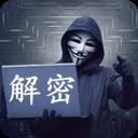 新黑客QQ密码破解器 V3.0 安卓版