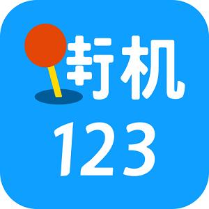 街机123 V1.1.9 安卓版