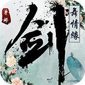 剑舞情缘 V1.3.1 满V版