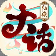 大话仙侠 V1.0.19 超V版