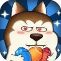 萌犬消消消 V1.0.0 苹果版