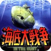 海底大战争 中文版