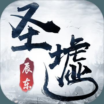 圣墟 V1.0.4 苹果版