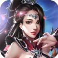 武道修仙 V3.4.0 安卓版
