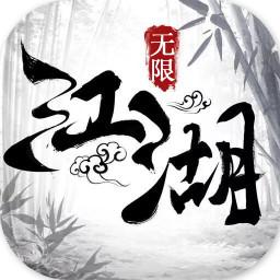 江湖奇侠录 V1.0.3 无限版